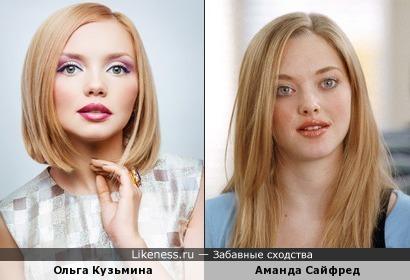 Ольга Кузьмина похожа на Аманду Сайфред