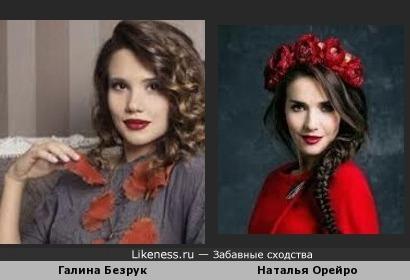 Галина Безрук и Наталья Орейро