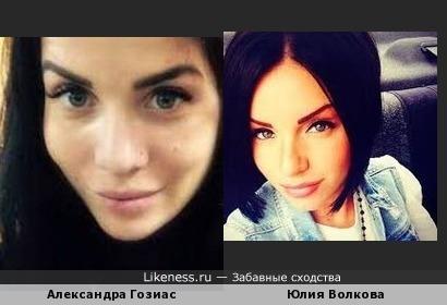 Александра Гозиас и Юлия Волкова