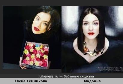 Елена Темникова и Мадонна