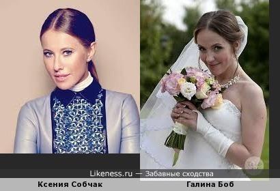 Ксения Собчак и Галина Боб