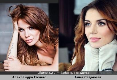 Александра Гозиас подражает Анне Седоковой?!