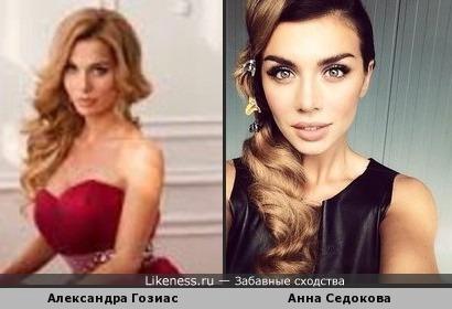 Александра Гозиас копирует Анну Седокову?!