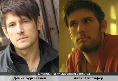 Денис Бургазлиев и Алекс Петтифер