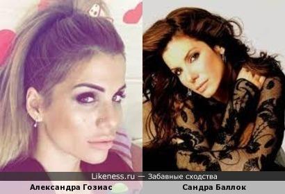 Александра Гозиас и Сандра Баллок