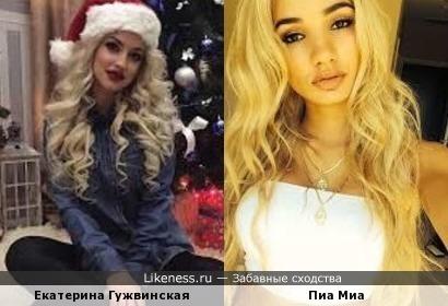 Екатерина Гужвинская и Пиа Миа