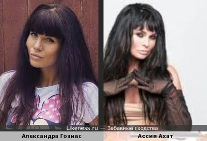 Александра Гозиас и Ассия Ахат