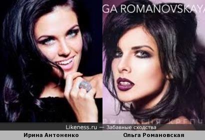 Ирина Антоненко и Ольга Романовская