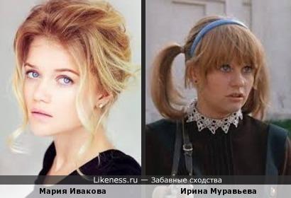 Мария Ивакова и Ирина Муравьева