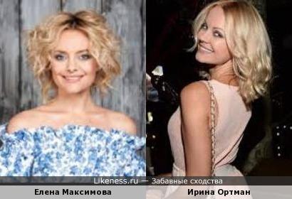 Елена Максимова и Ирина Ортман