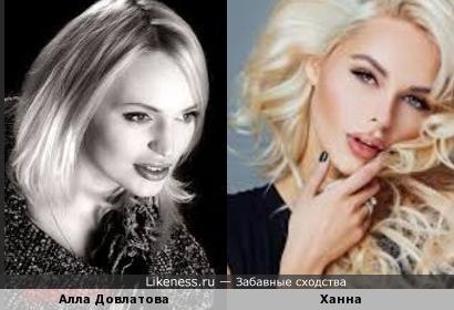 Алла Довлатова и певица Ханна(Анна Иванова)