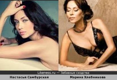 Настасья Самбурская и Марина Хлебникова