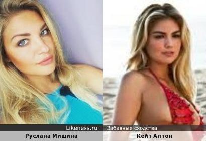 Руслана Мишина и Кейт Аптон