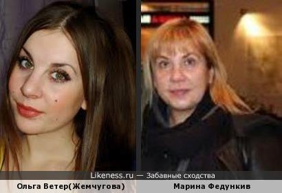 Ольга Ветер(Жемчугова) и Марина Федункив