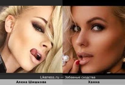 Алена Шишкова и певица Ханна(Анна Иванова)