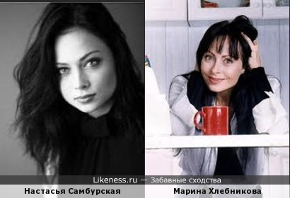 Самбурская и Хлебникова