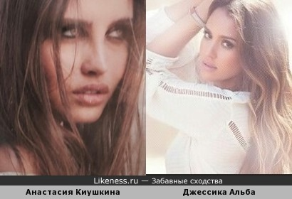 Анастасия Киушкина и Джессика Альба