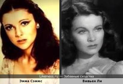Эмма Сэммс и Вивьен Ли