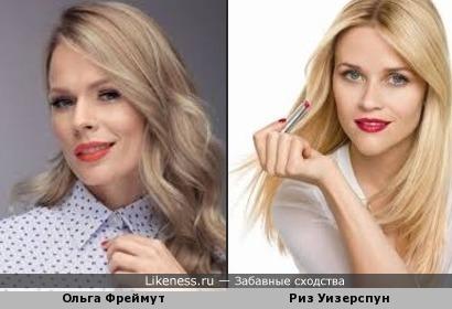Ольга Фреймут и Риз Уизерспун