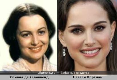 Оливия де Хэвилленд и Натали Портман