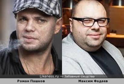 Роман Пашков и Максим Фадеев
