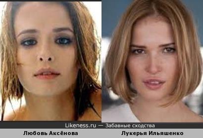 Любовь Аксёнова и Лукерья Ильяшенко