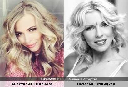 Анастасия Смирнова и Наталья Ветлицкая