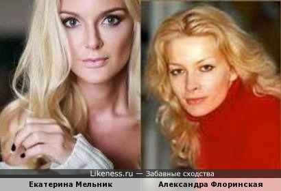 Екатерина Мельник и Александра Флоринская