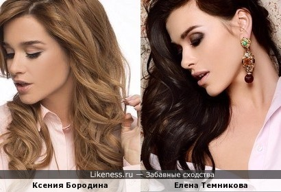Ксения Бородина и Елена Темникова