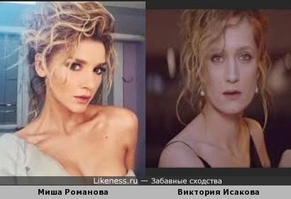 Миша Романова и Виктория Исакова