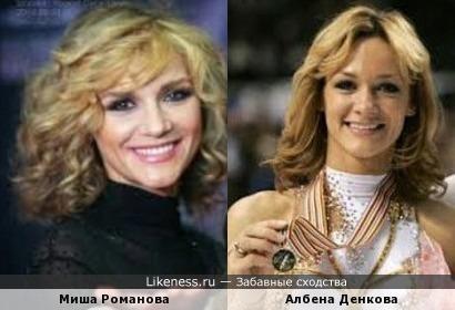 Миша Романова и Албена Денкова