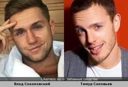Влад Соколовский и Тимур Соловьев