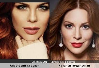 Анастасия Стоцкая и Наталья Подольская