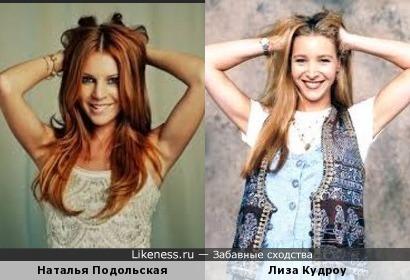Наталья Подольская и Лиза Кудроу