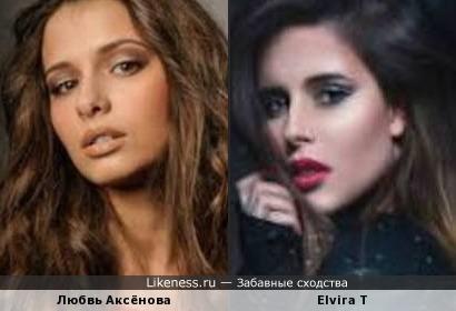 Любовь Аксёнова и Elvira T
