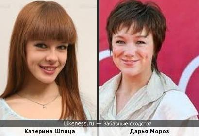 Катерина Шпица и Дарья Мороз