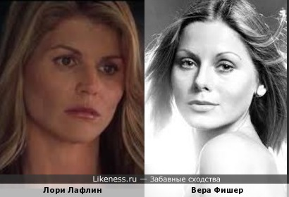 Лори Лафлин и Вера Фишер