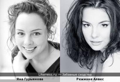 Яна Гурьянова и Режиане Алвес