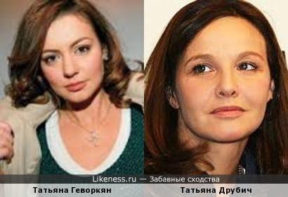 Татьяна Геворкян и Татьяна Друбич