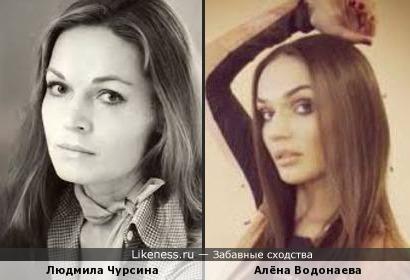 Людмила Чурсина и Алёна Водонаева
