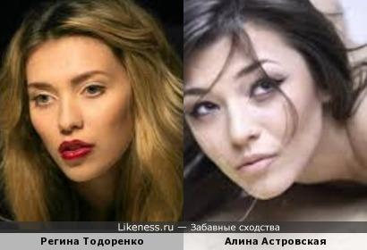 Регина Тодоренко и Алина Астровская