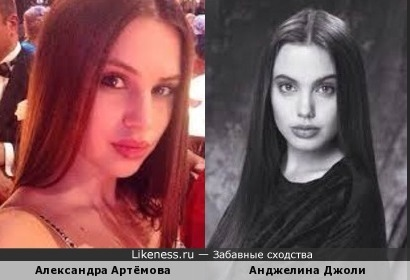 Александра Артёмова напоминает молодую Анджелину Джоли