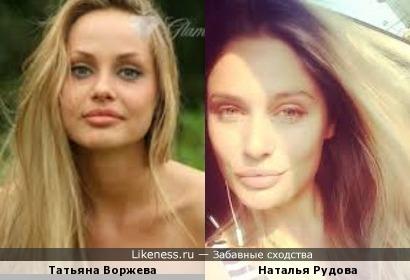 Татьяна Воржева и Наталья Рудова