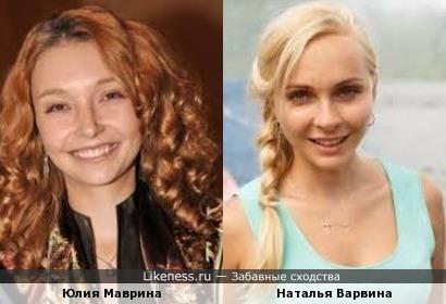 Юлия Маврина и Наталья Варвина