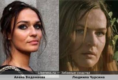 Алёна Водонаева и Людмила Чурсина