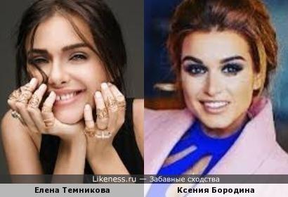 Елена Темникова и Ксения Бородина