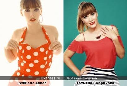 Режиане Алвес и Татьяна Бобрикова