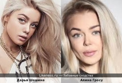 Дарья Шашина и Алина Гросу