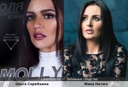 Ольга Серябкина и Мила Нитич