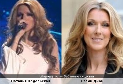 Наталья Подольская в образе Селин Дион и Селин Дион в образе Селин Дион